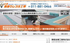 櫻庭金属工業株式会社様「札幌雨漏りレスキュー隊」