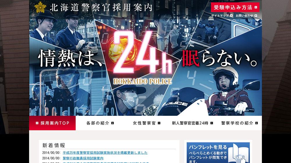北海道警察様 北海道警察官採用案内(2015年度版)の実績イメージ
