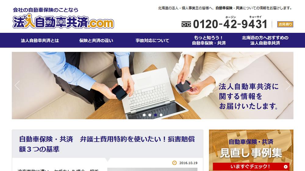 株式会社中央保険事務所様「法人自動車共済.com」