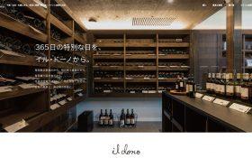 株式会社アートホーム様「イル・ドーノ」ブランディングサイトの実績イメージ