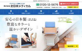 株式会社北日本メディカル様 コーポレートサイト
