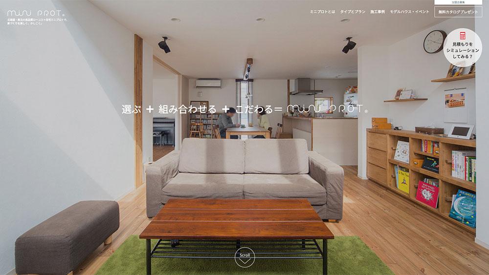 株式会社アートホーム様「ミニプロト」ブランディングサイトの実績イメージ