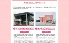 社会福祉法人桃の花メイト会様「桃の花保育園」の実績イメージ