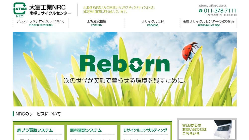 大富工業株式会社「大富工業NRC南幌リサイクルセンター」の制作実績イメージ