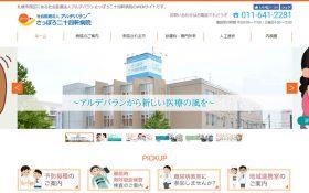 社会医療法人アルデバラン様「さっぽろ二十四軒病院」の制作実績イメージ