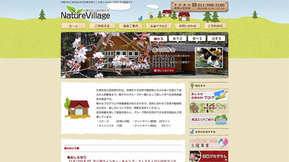 公益財団法人さっぽろ青少年女性活動協会 様「札幌市定山渓自然の村」の実績イメージ