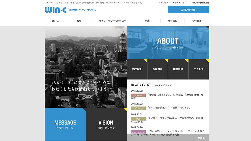 株式会社ウイン・コンサル様 コーポレートサイトの実績イメージ