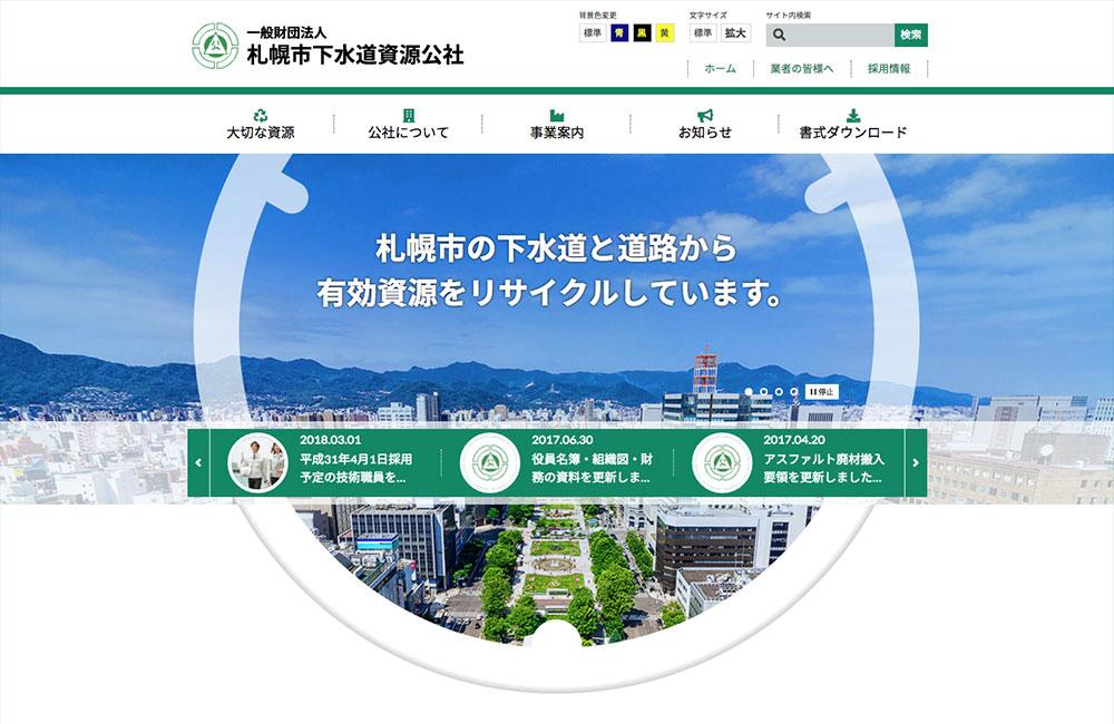 制作実績(一般財団法人 札幌市下水道資源公社様)