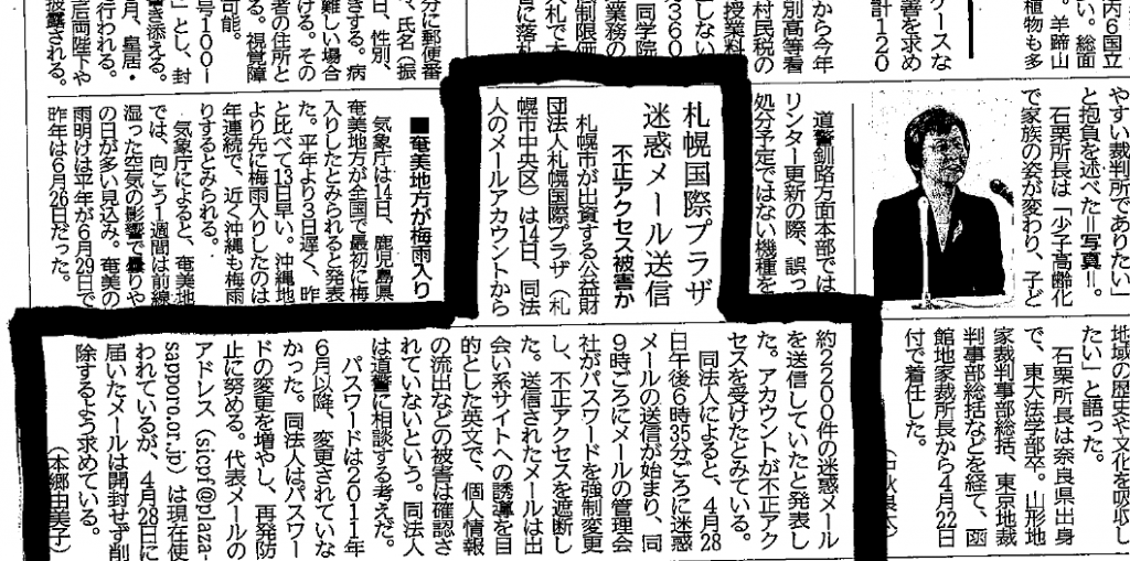 北海道新聞の切り抜き画像