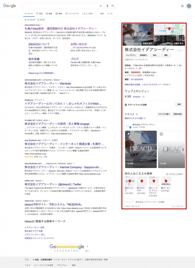 Googleマイビジネスの表示イメージ